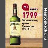 Скидка: Виски ирланд. купаж. Джемесон, 40%