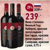 Скидка: Вино столовое Винный Гид Каберне, красное полусладкое | Бастардо, красное полусладкое | Саперави, красное сухое