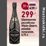 Магазин:Окей,Скидка:Шампанское российское Абрау-Дюрсо, розовое полусухое