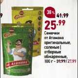 Магазин:Окей,Скидка:Семечки от Атамана оригинальные, соленые | отборные обжаренные
