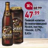 Скидка: Пивной напиток Велкопоповицкий Козел, пастер., тёмное, 3,7%