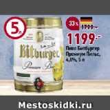 Скидка: Пиво Битбургер Премиум Пильс, 4,8%
