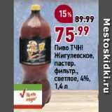 Скидка: Пиво ТЧН! Жигулевское, пастер. фильтр., светлое, 4%