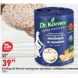 Скидка: Хлебцы Dr.Korner кукурузно-рисовые с имбирем и лимоном