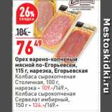 Магазин:Окей,Скидка:Орех варено-копченый мясной по-Егорьевски,  нарезка, Егорьевская