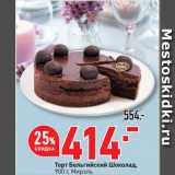 Окей Акции - Торт Бельгийский Шоколад,  Мирэль