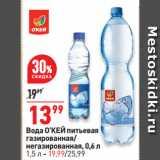Магазин:Окей,Скидка:Вода О'КЕЙ питьевая газированная/ негазированная