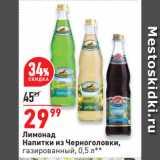 Скидка: Лимонад Напитки из Черноголовки, газированный