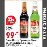 Окей Акции - Пиво Прага Премиум Пилс, светлое/Дарк, тёмное, 4,7/4,5%