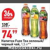 Окей Акции - Напиток Fuze Tea зеленый/ черный чай