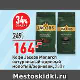 Скидка: Кофе Jacobs Monarch натуральный жареный молотый/зерновой