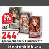 Скидка: Краска для волос Luminance