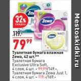 Скидка: Туалетная бумага влажная Zewa