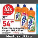 Магазин:Окей,Скидка:Средство для мытья посуды AOS