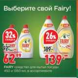 Скидка: Средство для мытья посуды Fairy