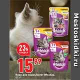 Магазин:Окей,Скидка:Корм для кошек/котят Whiskas