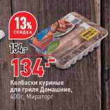 Магазин:Окей,Скидка:Колбаски куриные для гриля Домашние, Мираторг