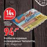 Магазин:Окей,Скидка:Колбаски куриные охлажденные Чиполетти, Мираторг