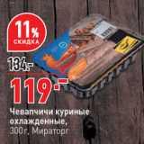 Магазин:Окей,Скидка:Чевапчичи куриные охлажденные,   Мираторг