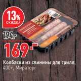 Магазин:Окей,Скидка:Колбаски из свинины для гриля,   Мираторг