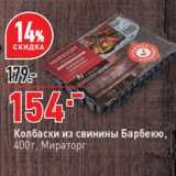 Магазин:Окей,Скидка:Колбаски из свинины Барбекю,   Мираторг