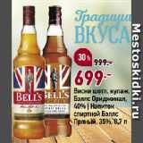 Магазин:Окей супермаркет,Скидка:Виски шотл. купаж. Бэллс Ориджинал, 40% | Напиток спиртной Бэллс Пряный, 35%
