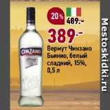 Вермут Чинзано Бьянко, белый сладкий, 15%, Объем: 0.5 л
