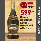 Скидка: Коньяк армянский Самкон, пятилетний, 40%