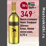Скидка: Вино столовое Кейп Элефант Шенин Блан, белое полусухое
