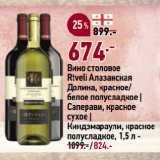 Скидка: Вино столовое Rtveli Алазанская Долина, красное/ белое полусладкое | Саперави, красное сухое | Киндзмараули, красное полусладкое