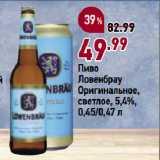Скидка: Пиво Ловенбрау Оригинальное, светлое, 5,4%