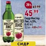 Магазин:Окей супермаркет,Скидка:Сидр Мистер Лис, 4,5%