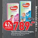 Трусики-подгузники Huggies, для девочек/мальчиков, Количество: 1 шт