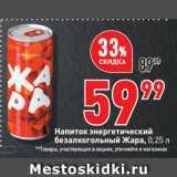 Напиток энергетический безалкогольный Жара, Объем: 0.25 л