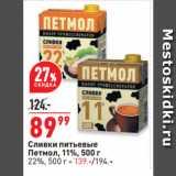 Скидка: Сливки питьевые Петмол, 11%
