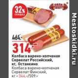 Скидка: Колбаса варено-копченая Сервелат Российский,  Останкино
