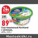 Сыр творожный Hochland с зеленью, 60%, Вес: 220 г