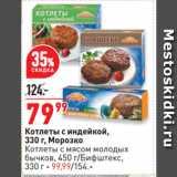 Магазин:Окей супермаркет,Скидка:Котлеты с индейкой,  Морозко