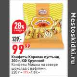 Окей супермаркет Акции - Конфеты Караван пустыни,  КФ Крупской