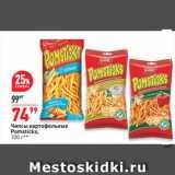 Окей супермаркет Акции - Чипсы картофельные Pomsticks