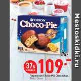 Окей супермаркет Акции - Пирожное Choco Pie Chocochip,  Orion