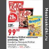 Окей супермаркет Акции - Конфеты KitKat молочный шоколад