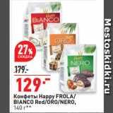 Окей супермаркет Акции - Конфеты Happy FROLA/ BIANCO Red/ORO/NERO