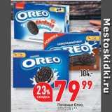 Окей супермаркет Акции - Печенье Oreo