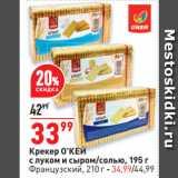 Окей супермаркет Акции - Крекер О'КЕЙ с луком и сыром/солью
