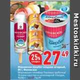 Мороженое Щербет плодово-ягодный,  Филевское, Вес: 80 г
