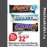 Окей супермаркет Акции - Мороженое батончик Bounty, 39,1 г/Mars, 41,8 г/Snikers, 48 г