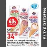 Рожок Настоящий пломбир, ванильный/шоколадный, Вес: 110 г