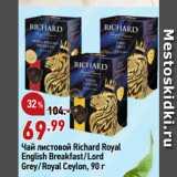 Скидка: Чай листовой Richard Royal English Breakfast/Lord Grey/Royal Ceylon