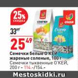 Магазин:Окей супермаркет,Скидка:Семечки белые О'КЕЙ жареные соленые